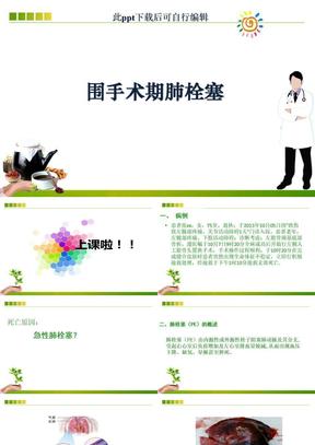 围手术期肺栓塞PPT课件.ppt