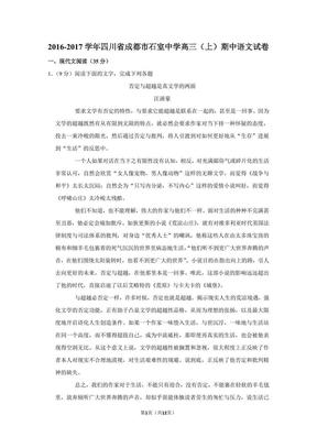 2016-2017学年四川省成都市石室中学高三(上)期中语文试卷.pdf