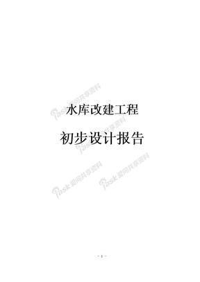 水库改扩建工程初步设计报告.doc