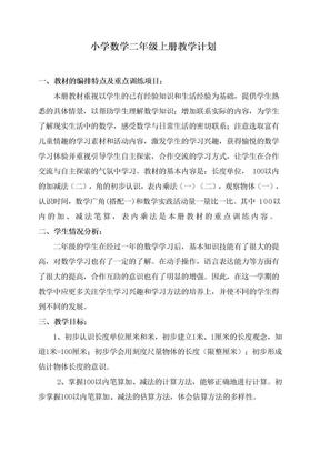 苏教版小学二年级数学上册教案全册(最新版).doc