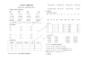 人教部编版一年级下册语文期末试题 - 测试卷无答案.doc