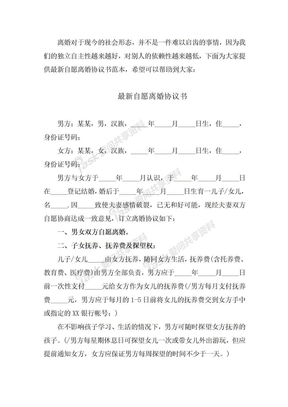 最新自愿离婚协议书范本2018.doc