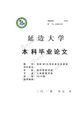 浅析WH公司企业文化建设毕业设计论文.doc