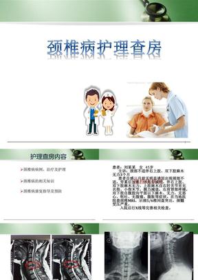 颈椎病护理查房PPT学习课件.pptx
