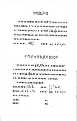 电子商务合同格式条款研究.pdf