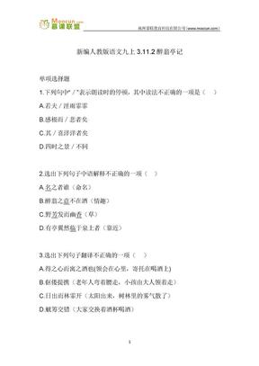 部编版语文九年级上第三单元习题18 3.11.2醉翁亭记.docx
