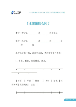 水果采购合同 (2).docx