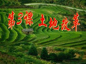八年级历史下册第3课《土地改革》PPT课件精讲.ppt