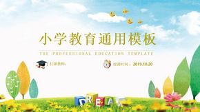 小学教师教育通用教学课件PPT模板 (共27页).pptx
