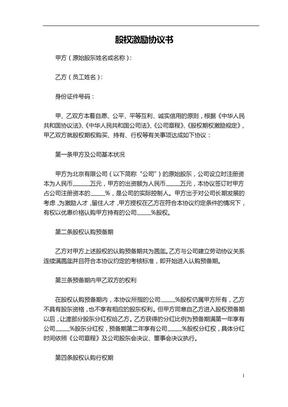 干股股权激励协议书(最全完整版).doc