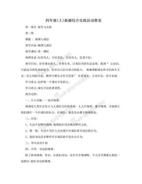 四年级(上)新疆综合实践活动教案.doc