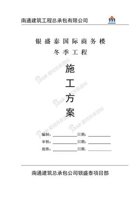 土建安全报监施工方案大全(内含十五种方案)冬期施工方案封面.doc