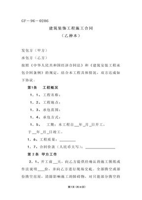 装饰施工合同(乙种本).doc