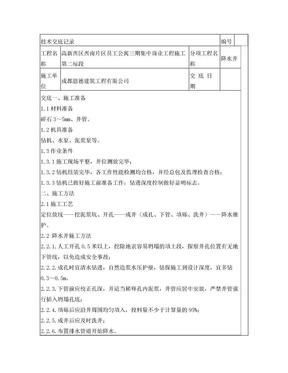 降水井技术交底记录.doc