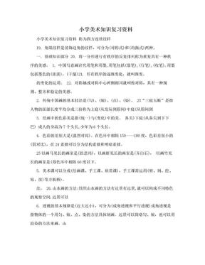 小学美术知识复习资料.doc