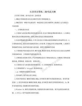 江苏省计算机二级考试大纲.doc