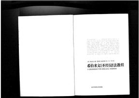 希伯来语圣经语法教程1-37.pdf