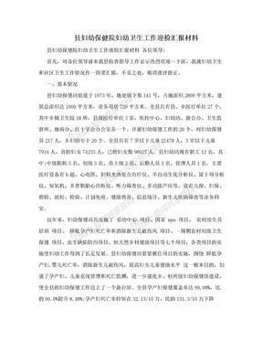 县妇幼保健院妇幼卫生工作迎检汇报材料.doc