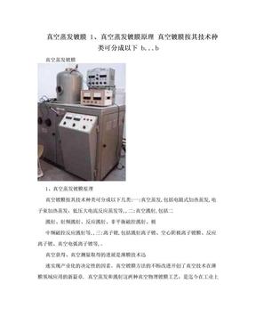 真空蒸发镀膜 1、真空蒸发镀膜原理 真空镀膜按其技术种类可分成以下 b...b.doc