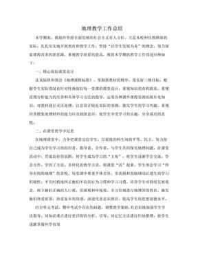 地理教学工作总结.doc