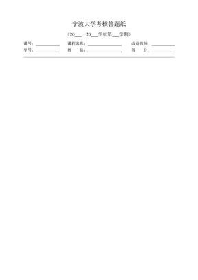 宁波大学考核答题纸.doc