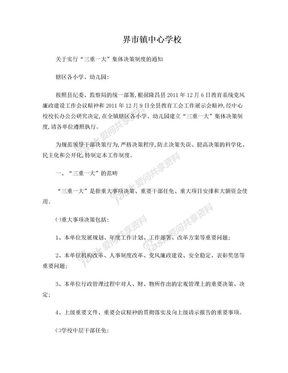 """界市镇中心学校关于实行""""三重一大""""集体决策制度的通知.doc"""