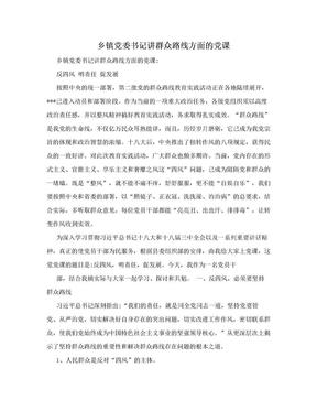 乡镇党委书记讲群众路线方面的党课.doc