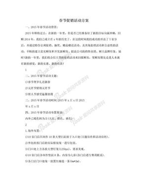 春节促销活动方案.doc