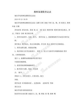 教师备课检查记录.doc