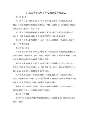 广东省省级安全生产专项资金管理办法.doc