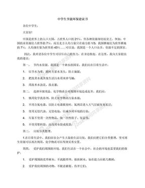 中学生节能环保建议书.docx