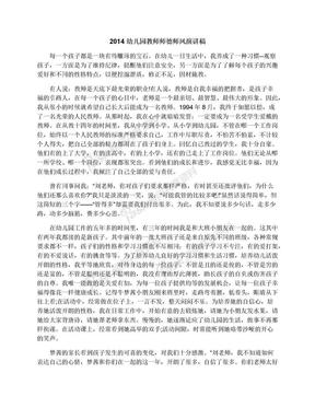 2014幼儿园教师师德师风演讲稿.docx