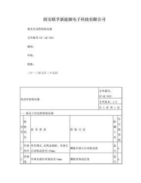 电动车过程检验标准.doc