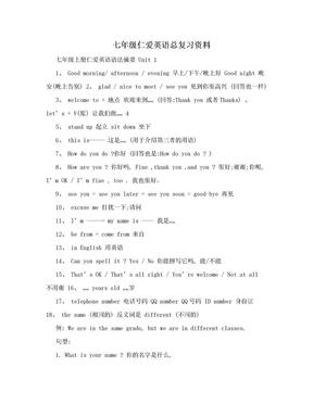 七年级仁爱英语总复习资料.doc