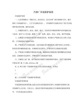 汽修厂环境保护制度.doc