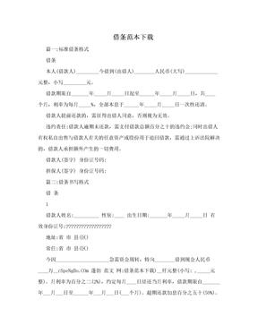 借条范本下载.doc