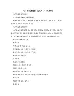 电子简历模板百度文库[Word文档].doc
