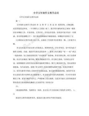 小学五年级作文教学总结.doc