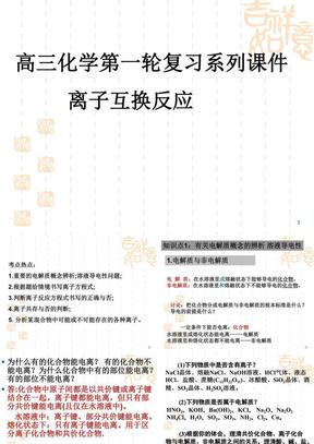 201209高三化学4.1离子互换反应.ppt