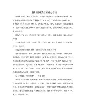 [终稿]潮汕经商励志俗语.doc