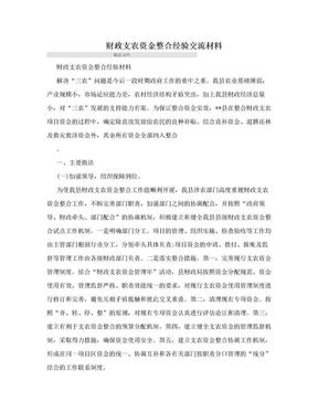财政支农资金整合经验交流材料.doc