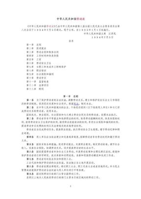 中华人民共和国劳动法.doc