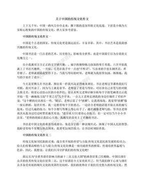 关于中国的传统文化作文.docx