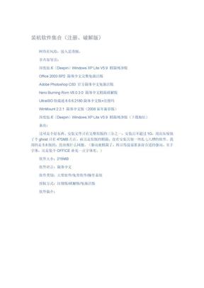 装机软件集合(注册、破解版).doc
