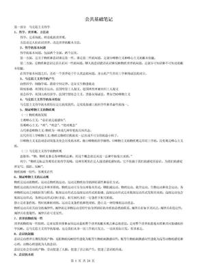 《公共基础知识笔记》(打印版).doc