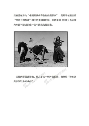 LuGuang吕楠的《四季——西藏农民的日常生活》.doc