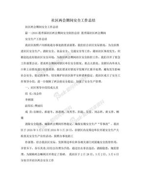 社区两会期间安全工作总结.doc