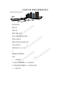 自动化专业-职业生涯规划书范文.doc