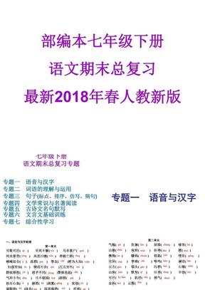 2018部编本七年级语文下册期末专题复习课件.ppt