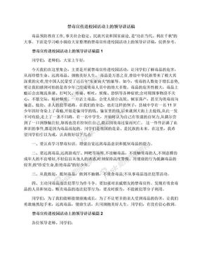禁毒宣传进校园活动上的领导讲话稿.docx
